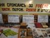 Книжная выставка-просмотр в холле