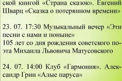 афиша-июль4