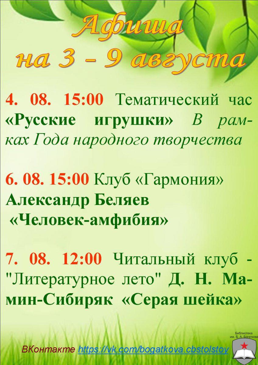 афиша-август-1.jpg