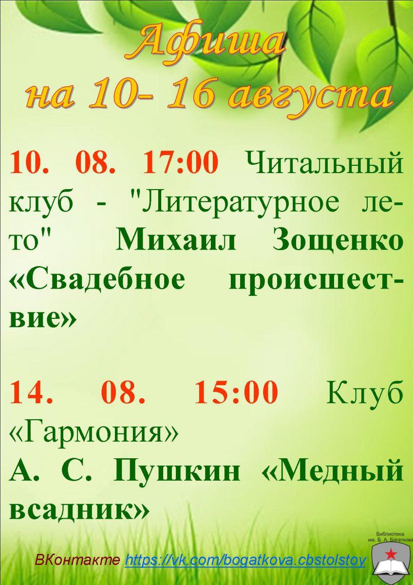 афиша-август-3.jpg