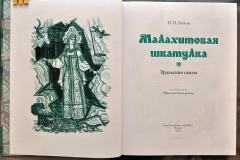 «Гармония» Павел Петрович Бажов