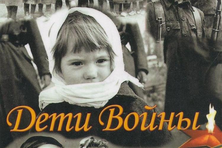 deti-vojny-foto-1_750_auto_jpg_5_80.jpg