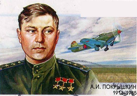 Александр-Покрышкин.jpg