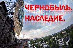 «Чернобыль. Наследие»