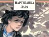 7517090-nadezhda-nadezhdina-partizanka-lara