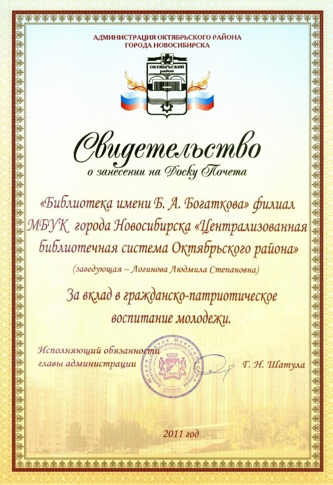 Достижения и победы Библиотека им Богаткова Новосибирска · Диплом от ГОО Центр экологического воспитания молодежи г