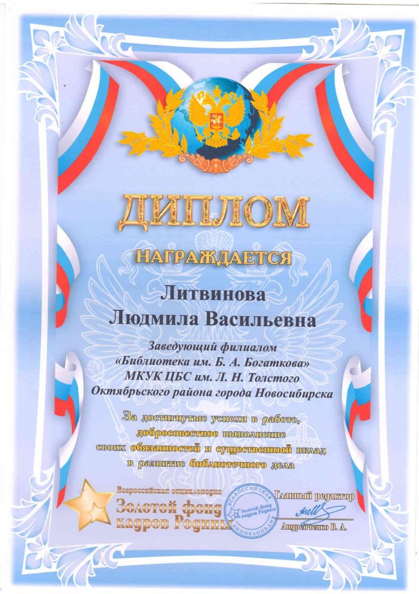 Литвинова_page-0001.jpg