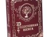 rodoslovnaya_kniga_semeynye_traditsii