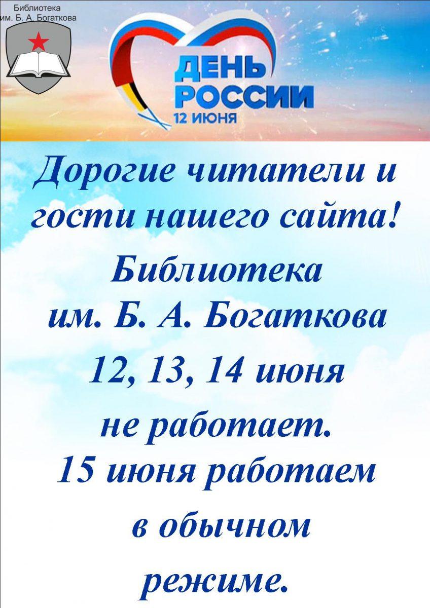 2021афиша-июнь-объявление1.jpg